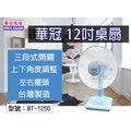 【華冠】12吋桌扇 三段開關 上下角度調整 左右擺頭 三片扇葉 電風扇 電扇 涼風扇 落地扇 台灣製 BT-1255