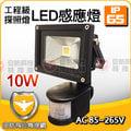 10W 白光 LED 投射燈 感應燈 補光燈 日夜 感度 時間 可調 感應 防水 工程級 【安防科技特搜網】