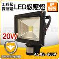20W 黃光 白光 LED 投射燈 感應燈 補光燈 日夜 感度 時間 可調 感應 防水 工程級 【安防科技特搜網】