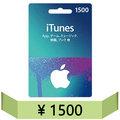 日本 ITUNES 點數卡 IPHONE APP Store iTunes 1500點實體卡