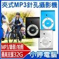 【小婷電腦*錄影】全新 夾式MP3針孔錄影機 拍照/錄音/最高支援32G/USB快速充電/高偽度/偽裝工作指示燈