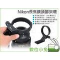 數位小兔【Nikon長焦鏡頭腳架環】鏡頭支架 小黑三角座固定環 AF-S 200-500mm F5.6E ARCA快拆板