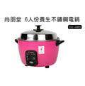 【尚朋堂】6人份養生不鏽鋼內鍋 0.9L 電鍋/煮飯/飯鍋/炊飯 省電 台灣製造 SSC-06KD