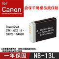 焦點攝影@特價款@佳能 Canon NB-13L 電池MARK II G7X G9X G5X SX620 SX720 HS