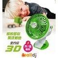Malldj親子購物網 - 愛兒房 Baby House  超涼USB充電夾扇【綠】 #PB23808042501401