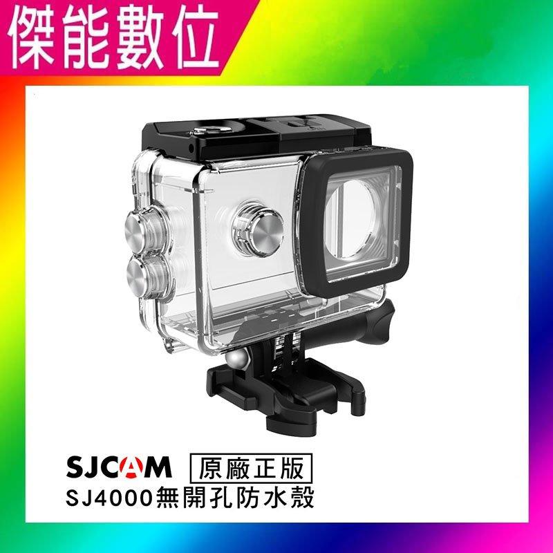 SJCAM SJ4000 無開孔防水殼 原廠 大按鍵 防水盒運動攝影機專用 保護殼 另有SJ5000 傑能台南