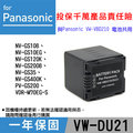 焦點攝影@特價款@Panasonic DU21 電池 PV-GS180 PV-GS19 PV-GS200 PV-GS250