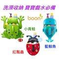 美國 boon 戲水玩具盒小青蛙/紅瓢蟲/藍鯨魚(不含配件)