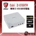 『高雄程傑電腦』MSI 微星 Cubi 2-018XTW 雙核i3 SSD迷你電腦(i3-7100U/4G/128SSD)