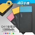 HANG Q4 13000 超大容量 行動電源 移動電源 雙USB輸出/輸入 智能保護 手機平板充電【4G手機】