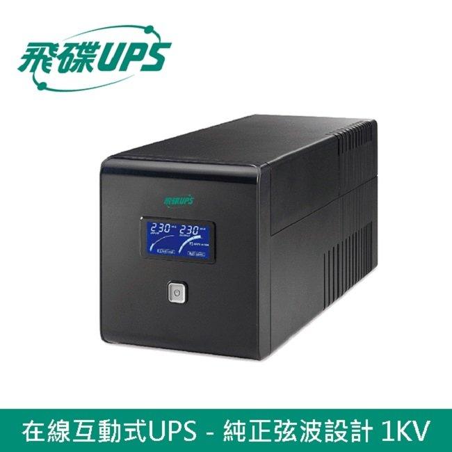 飛碟-純正弦波+穩壓+USB監控軟體+LCD大面板 1KVA UPS (在線互動式)