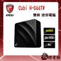 『高雄程傑電腦』MSI 微星 Cubi N-044TW 雙核 迷你電腦(N3060/4G/32G SSD/Win10)