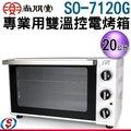【信源】20公升【尚朋堂專業用雙溫控烤箱】SO-7120G / SO7120G *免運費*線上刷卡