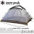 Snow Peak SDE-030 五人紗網內帳/ Amenity Dome 寢室帳M 專用SDE-001R /露營帳篷/日本雪峰