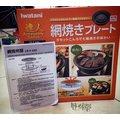 【野外營】岩谷 Iwatani 圓形網狀烤肉盤 CB-P-AM3適用於CB-AH-41 (臺灣代理-公司貨 附中文說明書)