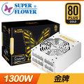 【HD數位3C】Super Flower 振華 LEADEX 1300W 金牌 80+水晶全模組全日系 電源供應器