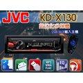 【JVC】KD-X130 USB/MP3/WMA/AM/FM/Android無碟主機.全台各店.公司貨