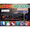 【JVC】KD-X230 USB/MP3/WMA/AM/FM/Android/IPhone/iPod無碟主機.全台各店.公司貨