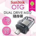 Android手機專用【和信嘉】SanDisk Ultra Dual Drive M3.0 128GB 隨身碟 OTG 公司貨 原廠保固五年