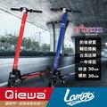 【安視保】Qiewa 騎皇 Q3 PLUS 尊榮之翼 電動滑板車 平衡車 智能車 代步車 電助力腳踏車