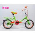 淘氣寶貝1769-16吋摺疊自行車16吋腳踏車 可折疊小折/小摺 鋁輪圈兒童腳踏車/兒童自行車~可裝輔助輪~特價~