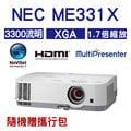 ●新瑪吉● NEC 恩益禧 ME331X LCD 投影機 XGA 3300流明 USB HDMI 1.7倍縮放比鏡頭 贈攜行包