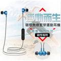 ANGUS全金屬磁吸式運動藍芽耳機 降噪立體聲 CSR晶片 藍芽耳機 防水防汗 重低音藍芽耳機
