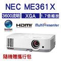 ●新瑪吉● NEC 恩益禧 ME361X LCD 投影機 XGA 3600流明 USB HDMI 1.7倍縮放比鏡頭 贈攜行包