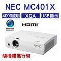 ●新瑪吉● NEC 恩益禧 MC401X LCD 投影機 XGA 4000流明 USB HDMI 內建16W揚聲器 贈攜行包