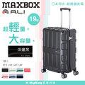 A.L.I 行李箱 MAXBOX 19吋 ALI-1511-01 黑到發亮 超輕量 大容量 拉鍊硬殼登機箱/旅行箱 MyBag得意時袋
