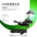 破盤王 台南 GARMIN GDR E530 E560 S550 W180 專用 行車紀錄器【後視鏡支架】免黏貼 免吸盤 後視鏡扣環支架 U50