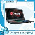 MSI 微星 GT62VR 7RE(Dominator Pro 4K)-292TW 15.6吋筆記型電腦