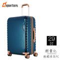 「29吋 行李箱」復古混搭 硬殼拉鍊箱×三色可選 :: departure 旅行趣/HD202