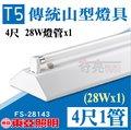 【奇亮科技】含稅 東亞 FS-28143 T5 山型燈日光燈具 單管 4尺 含T5燈管 白光黃光自然光 吸頂燈