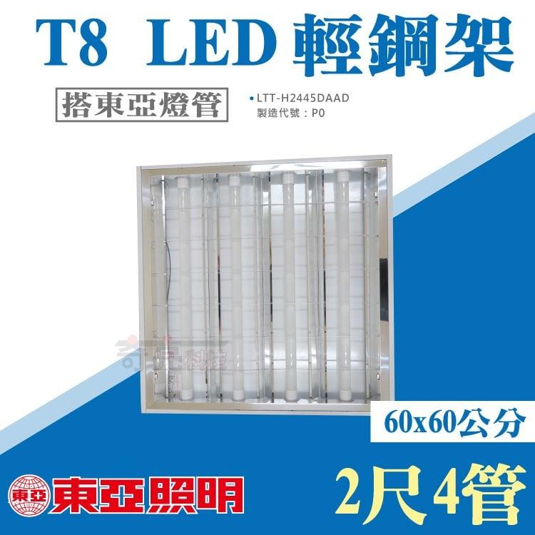 【奇亮科技】東亞照明-2尺4管LED輕鋼架燈具 附原廠燈管 LTTH2445 取代T-BarT8T9輕鋼架燈具★附發票
