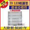 【奇亮科技】含發票 東亞照明 2尺4管 LED輕鋼架燈具 空台 輕鋼架燈具 LTTH2445 另大友旭光