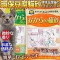 嘗鮮試用價 》日本OKARA》超級環保豆腐砂貓砂(強力除臭)-3L*4包