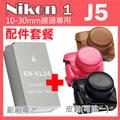 【配件套餐】Nikon 1 J5 專用配件套餐 皮套 副廠電池 鋰電池 10-30mm 鏡頭 相機皮套 復古皮套 ENEL24