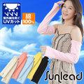 Sunlead 日本製。防潑水抗UV吸濕速乾防曬袖套 (粉紅色)