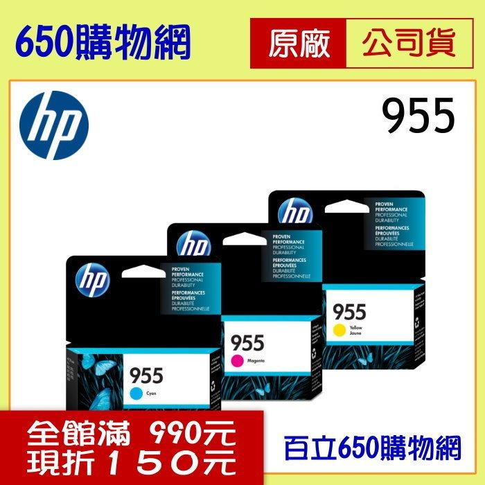 (免運費/含稅) HP (955)L0S51AA藍色 L0S54AA紅色 L0S57AA黃色 原廠墨水匣 適用機型OfficeJet Pro 7740/8210/8710/8720/8730