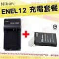 【套餐組合】 Nikon EN-EL12 副廠電池 充電器 電池 鋰電池 ENEL12 坐充 Coolpix AW110 AW120 AW130 P310 P330 P340