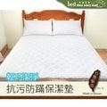 床邊故事+台灣製造 輕巧潔淨抗污防蹣保潔墊 雙人加大6尺 床包式 適用床高28公分內