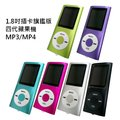 【悠達】YUDA 1.8吋插卡旗鑑版四代蘋果機MP3/MP4