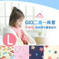 【韓國GIO Pillow】二合一床套 - 有機棉透氣排汗布雙面設計【L號 90x120cm】