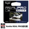 【新鎂】Kenko 專業多層鍍膜抗油汙 減光鏡 公司貨 REAL PRO 49MM ND2 ND8 ND16