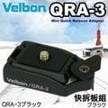 #鈺珩#腳架配件 Velbon QRA-3 快拆板組(含QB-3快拆)可裝閃燈,腳架有快拆