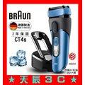 ☆天辰3C☆中和 NP 跳槽 搭 台哥大 699 德國 百靈 BRAUN °CoolTec 冰感科技 電鬍刀 CT4s