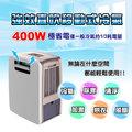 【元山牌】強效直吹移動式冷氣 YS-3008SAR 冷氣 除溼 電扇 清淨 烘衣