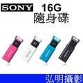 台南弘明攝影 SONY USM16GU 16G 高速 隨身碟 麥克碟 USB 3.0 按壓式 USB 接頭
