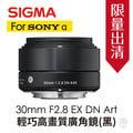 ★福利出清【和信嘉】SIGMA 30mm F2.8 EX DN Art For SONY E接環 廣角鏡頭 (黑) 恆伸公司貨